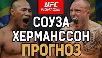 Предстоящий бой Jacare vs. Hermansson на UFC Fight Night 150